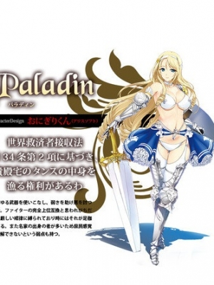Paladin wig from Bikini Warriors