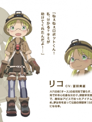 Rico wig from Made in Abyss