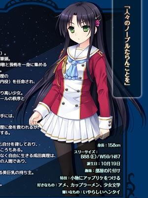 Saku Otonashi wig from Hello Lady! Superior Dynamis