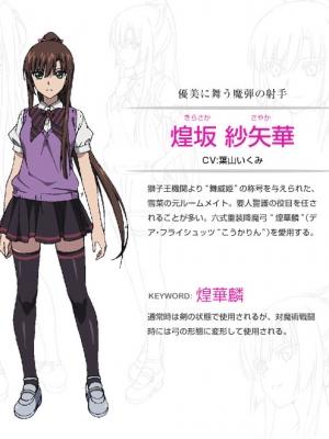 Sayaka Kirasaka