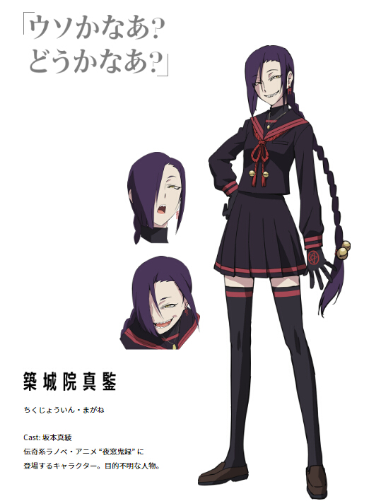 Magane Cosplay Costume from Re:Creators