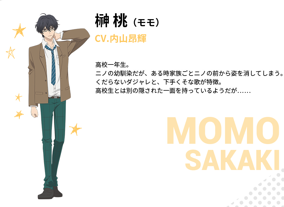 Momo Cosplay Costume from Anonymous Noise