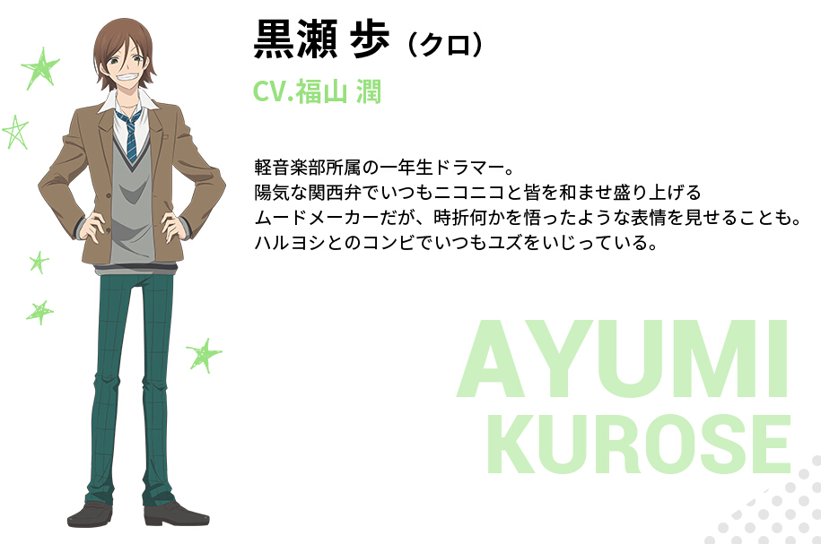Kuro Cosplay Costume from Anonymous Noise