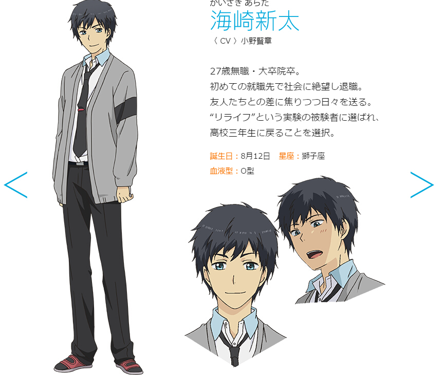 Arata Cosplay Costume from ReLIFE