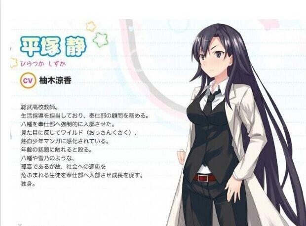 Yahari Ore no Seishun Love Comedy wa Machigatteiru. Zoku OVA Shizuka Hiratsuka Kostüme