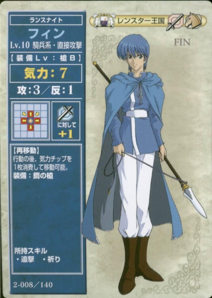 Finn Cosplay Costume (TCG Series 2) from Fire Emblem: Genealogy of the Holy War