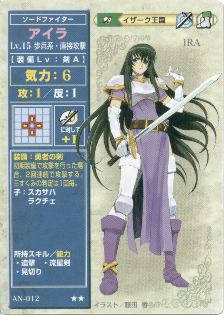 Ayra Cosplay Costume from Fire Emblem: Genealogy of the Holy War