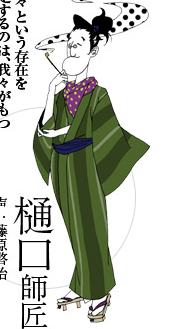 Seitaro Cosplay Costume from The Tatami Galaxy