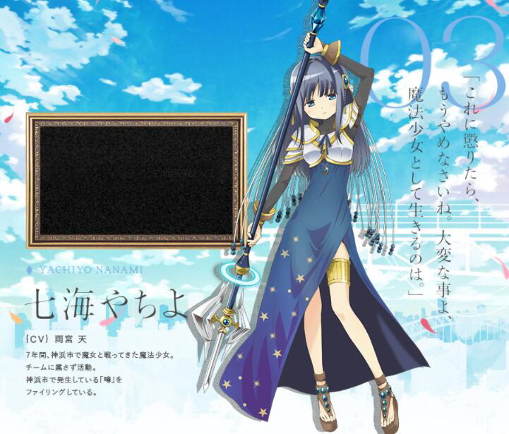 Yachiyo Cosplay Costume from Puella Magi Madoka Magica Side Story: Magia Record