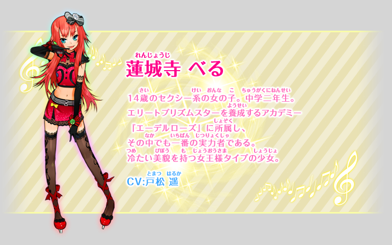 Beru Cosplay Costume from Pretty Rhythm