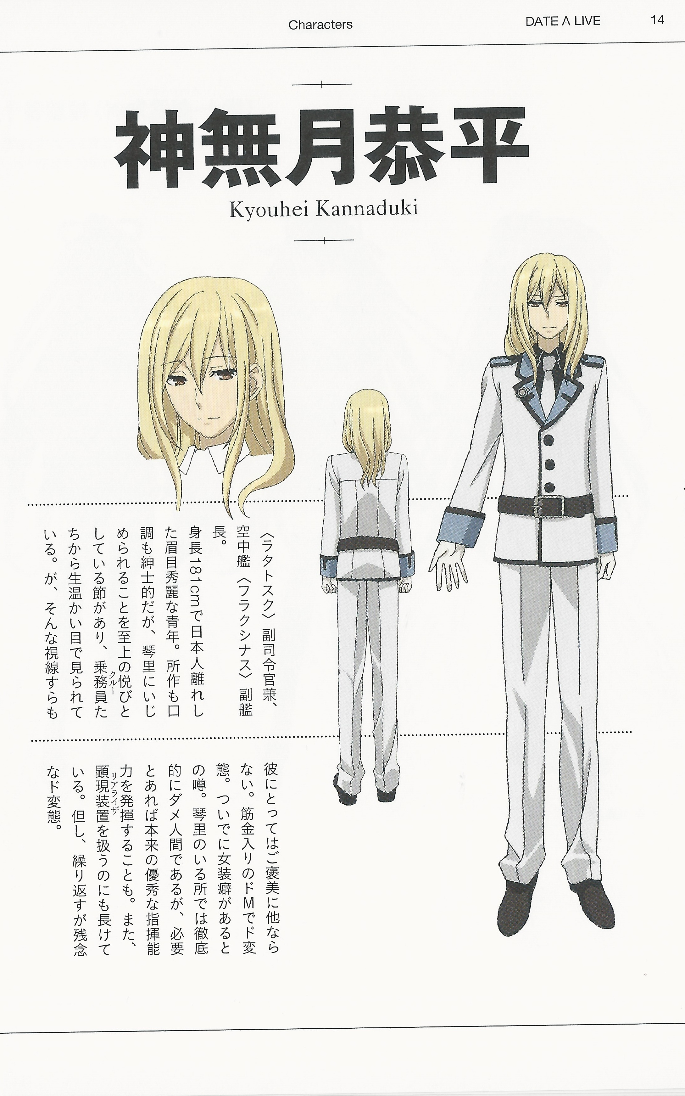 Kyouhei Cosplay Costume from Date A Live
