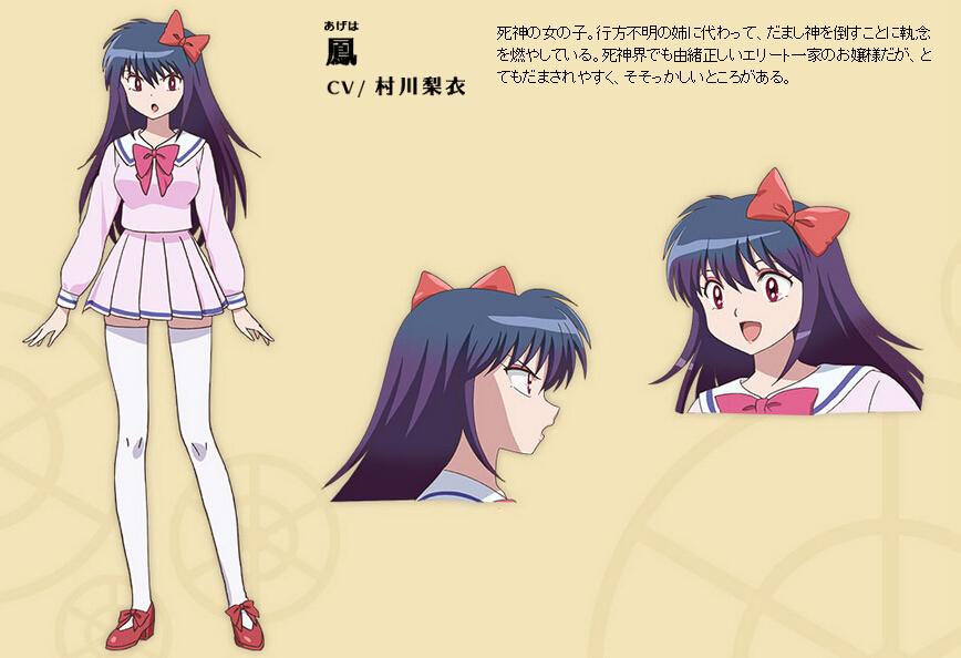 Ageha Cosplay Costume from Rin-ne