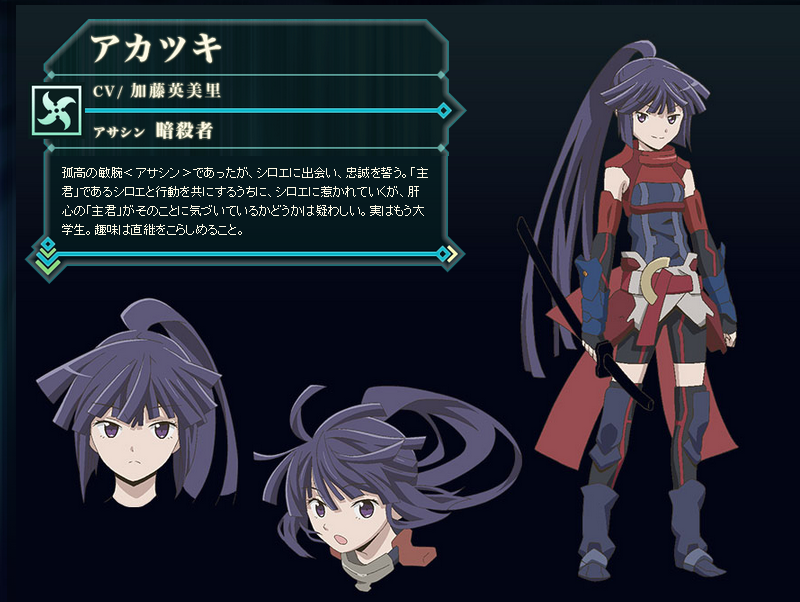 Akatsuki Cosplay Costume from Log Horizon