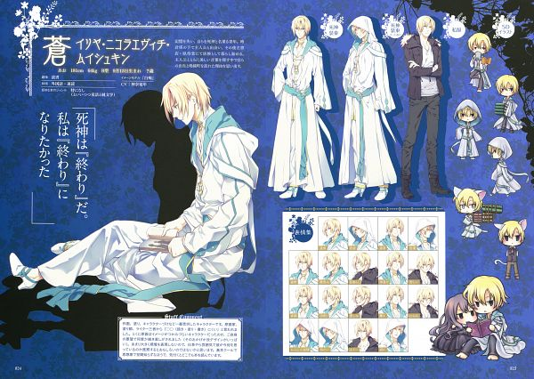 Ao Cosplay Costume from Shinigami to Shoujo