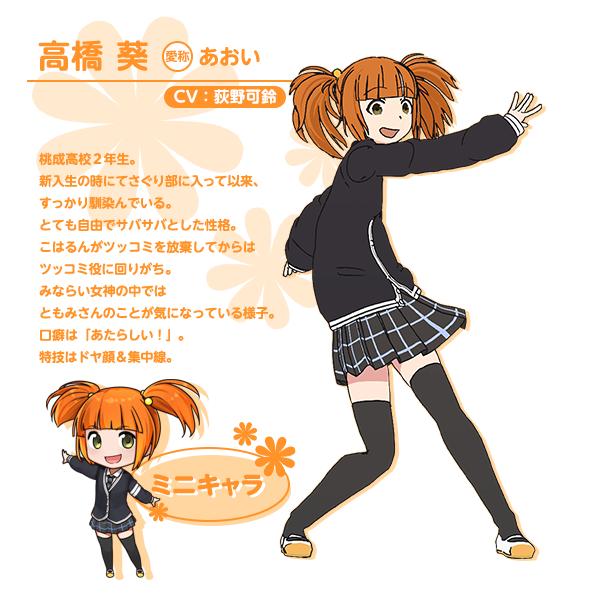 Aoi Cosplay Costume from Tesagure! Bukatsu-mono