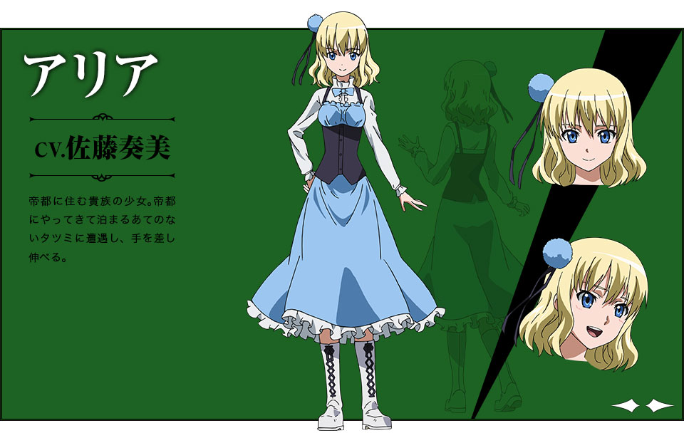 Aria Cosplay Costume from Akame ga Kill