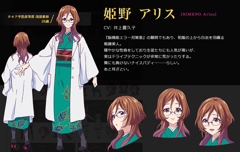 Arisu Cosplay Costume from Myriad Colors Phantom World