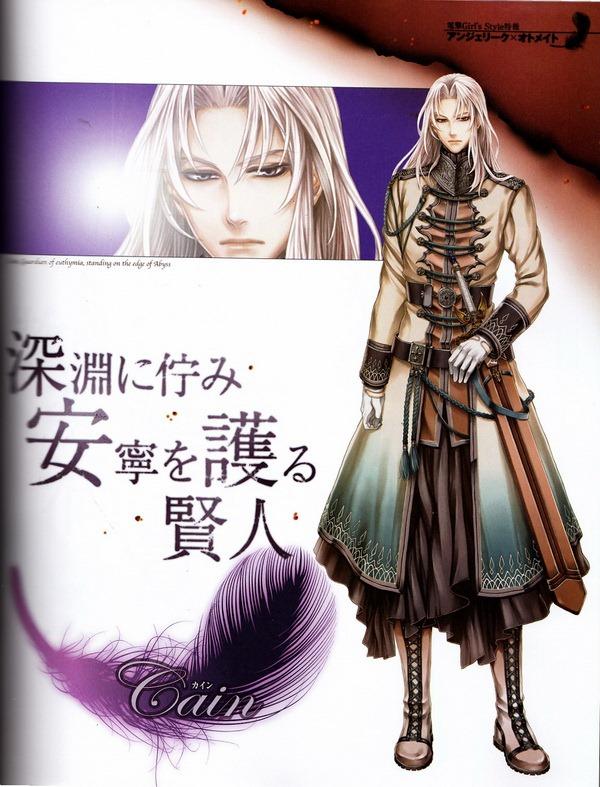 Cain Cosplay Costume from Angelique Maren no Roku Kishi