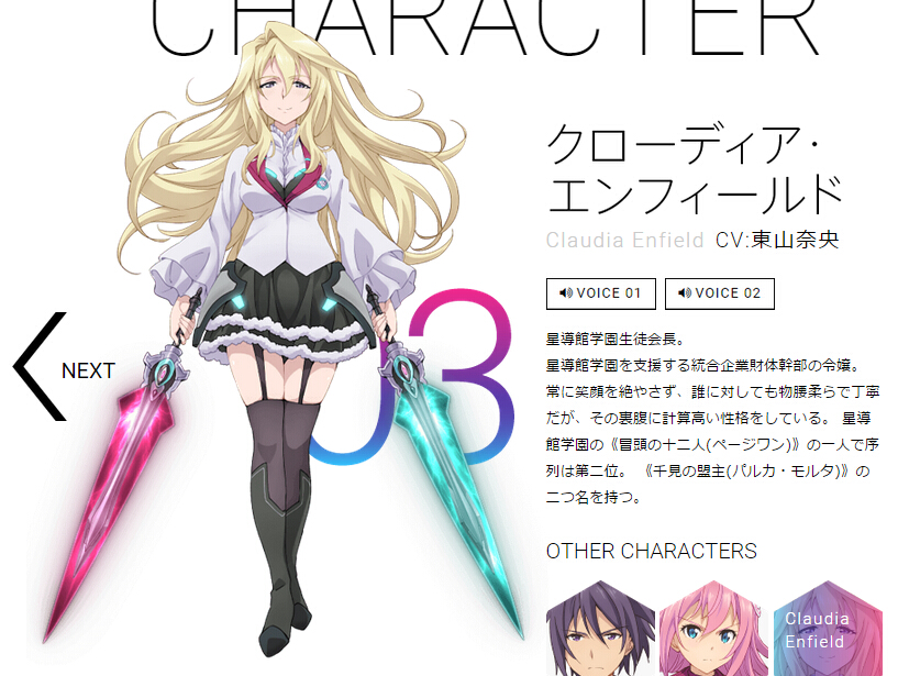 Claudia Cosplay Costume from The Asterisk War