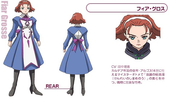 Fiar Cosplay Costume from My Otome