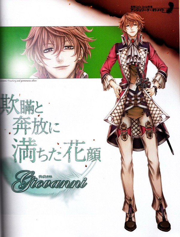 Giovanni Cosplay Costume from Angelique Maren no Roku Kishi