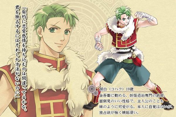 Kohaku Cosplay Costume from Akai Suna Ochiru Tsuki