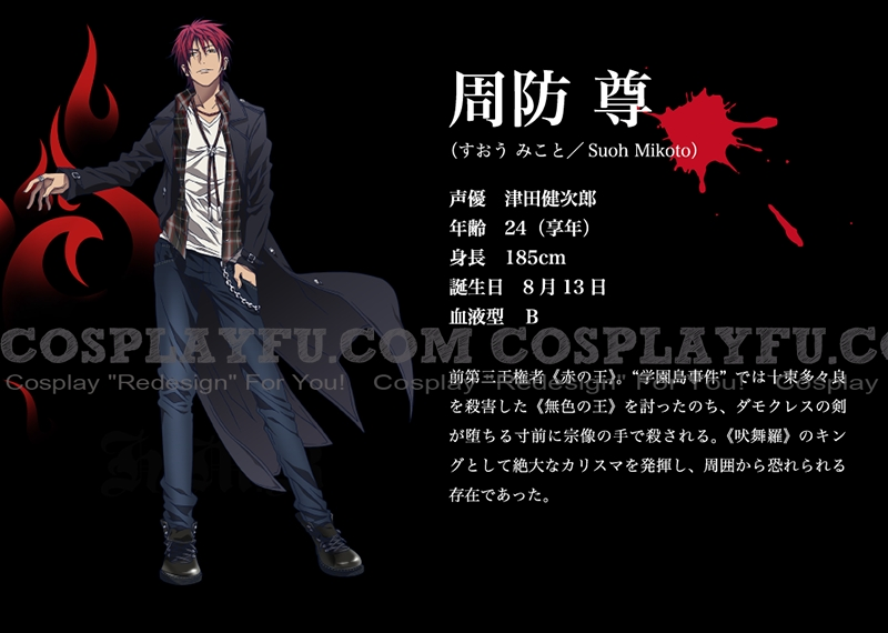 Mikoto Suoh Cosplay Costume from K Return of Kings