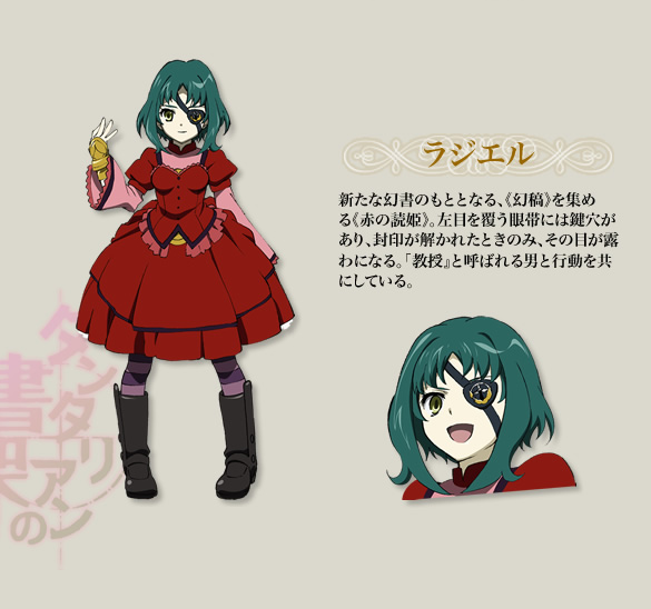 Rasiel Cosplay Costume from The Mystic Archives of Dantalian
