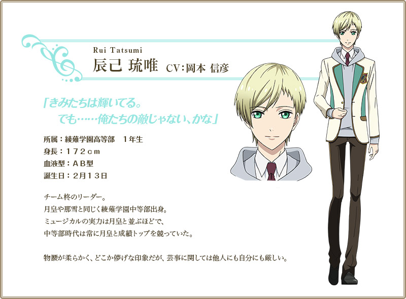 Rui Cosplay Costume from High School Star Musical