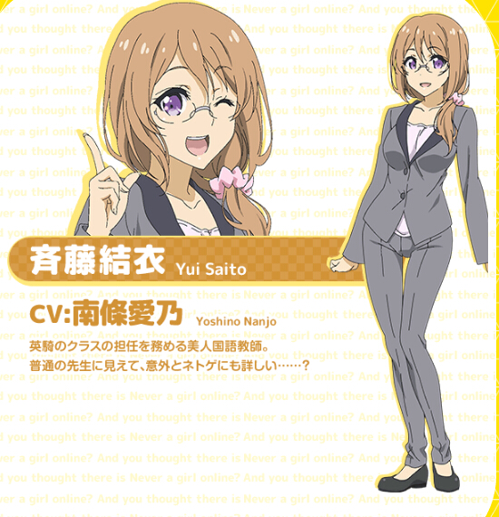 Saito Cosplay Costume from And you thought there is never a girl online