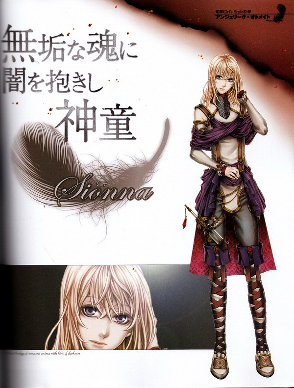 Sionna Cosplay Costume from Angelique Maren no Roku Kishi