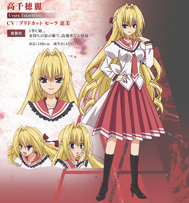 Urara Cosplay Costume from Aria the Scarlet Ammo