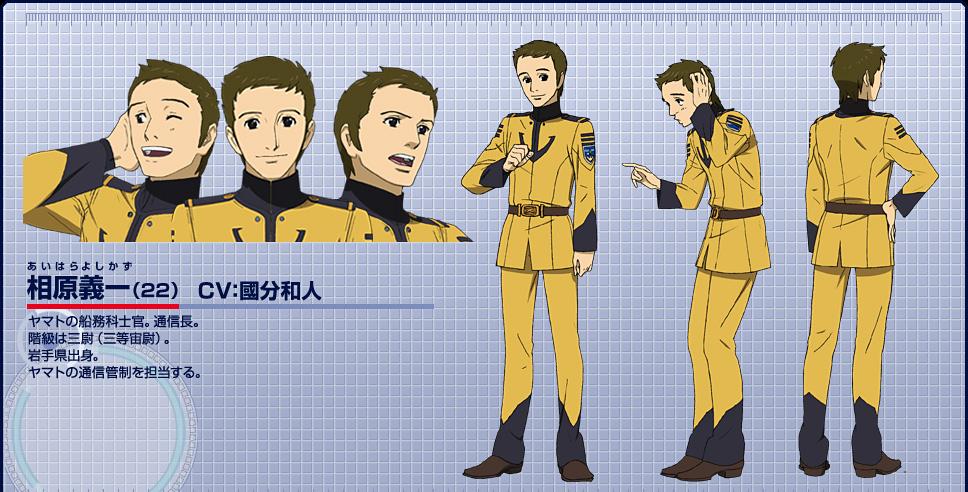 Uchuu Senkan Yamato 2199 Yoshikazu Aihara Costume