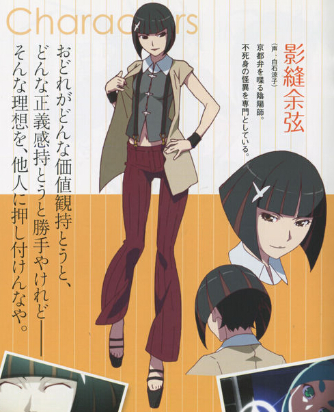 Yozuru Cosplay Costume from Bakemonogatari
